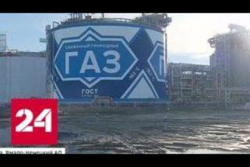 Российский ТЭК: фантастика становится реальностью — Россия 24