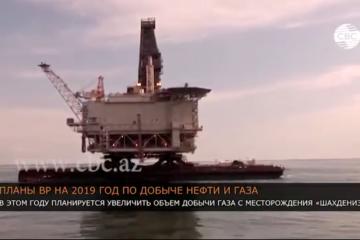 Планы ВР по добыче нефти и газа на 2019 год
