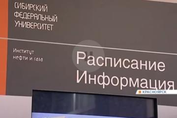 Институт нефти и газа СФУ не прошел аккредитацию