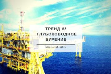 5 Основных трендов в нефтегазовой отрасли. Глубоководное бурение