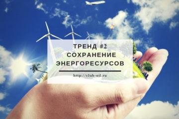 5 Основных трендов в нефтегазовой отрасли. Сохранение энергоресурсов