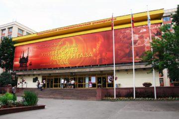 VI съезд Межрегионального Научно-технического общества нефтяников и газовиков имени акад. Губкина