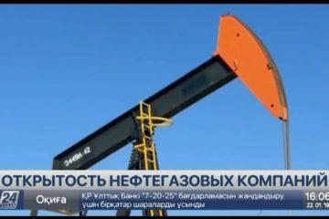 WWF представил итоги рейтинга открытости нефтегазовых компаний РК