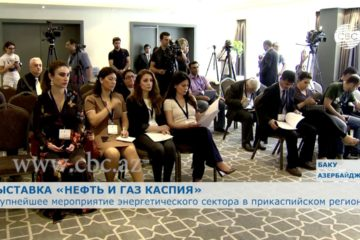 Баку пройдет выставка 'Нефть и газ Каспия'
