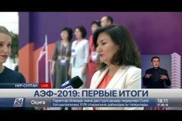 Астанинский экономический форум-2019