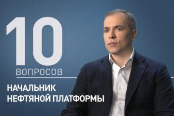 10 вопросов начальнику нефтяной платформы