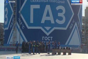 «НОВАТЭК» вложит еще 15 млрд. руб. в «Обский СПГ»